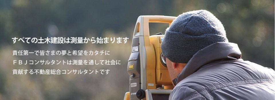 株式会社FBJコンサルタント測量・申請・登記