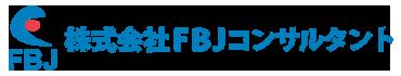 FBJコンサルタント